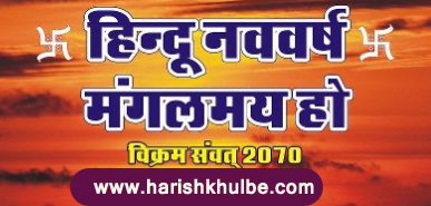 new-year-hindi